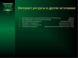 Интернет ресурсы и другие источники http://images.astronet.ru/pubd/2003/03/15
