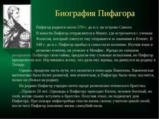 Биография Пифагора Пифагор родился около 570 г. до н.э. на острове Самосе. В