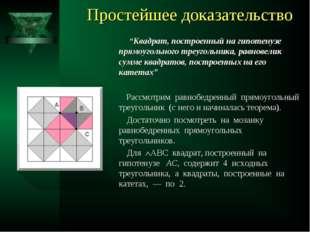 """Простейшее доказательство """"Квадрат, построенный на гипотенузе прямоугольного"""
