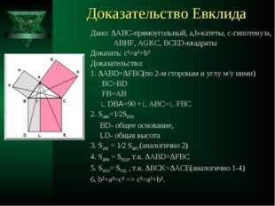 Доказательство Евклида Дано: ∆АВС-прямоугольный, а,b-катеты, с-гипотенуза, AB