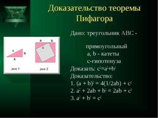 Доказательство теоремы Пифагора Дано: треугольник АВС - прямоугольный a, b -