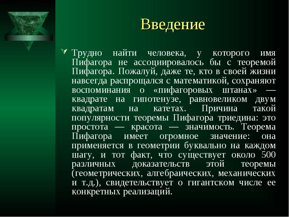 Введение Трудно найти человека, у которого имя Пифагора не ассоциировалось бы...