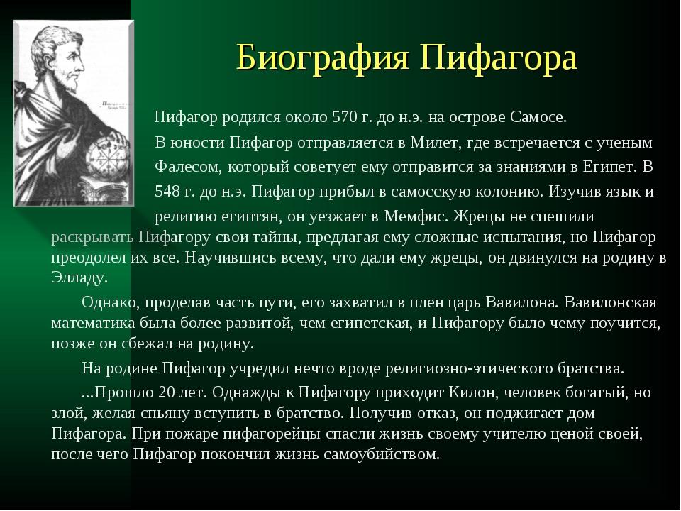 Биография Пифагора Пифагор родился около 570 г. до н.э. на острове Самосе. В...