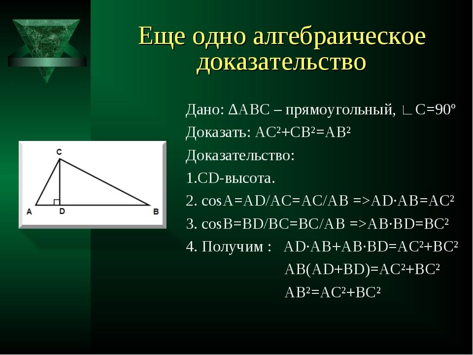 Еще одно алгебраическое доказательство Дано: ∆АВС – прямоугольный, ∟С=90º Док...