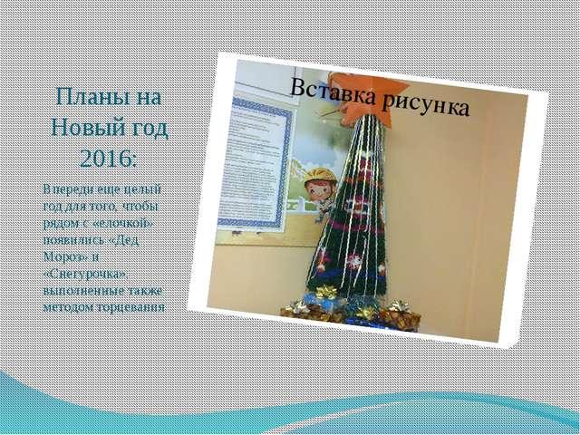 Планы на Новый год 2016: Впереди еще целый год для того, чтобы рядом с «елочк...