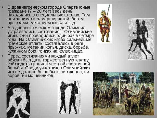 В древнегреческом городе Спарте юные граждане (7 – 20 лет) весь день находили...