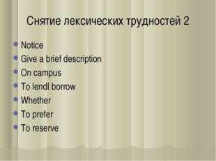 Снятие лексических трудностей 2 Notice Give a brief description On campus To