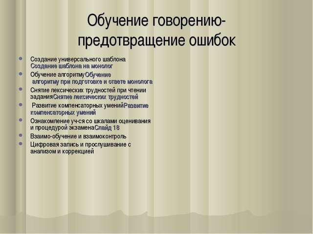 Обучение говорению- предотвращение ошибок Создание универсального шаблона Соз...