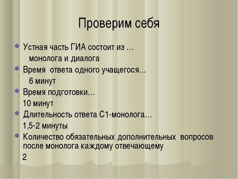 Проверим себя Устная часть ГИА состоит из … монолога и диалога Время ответа о...