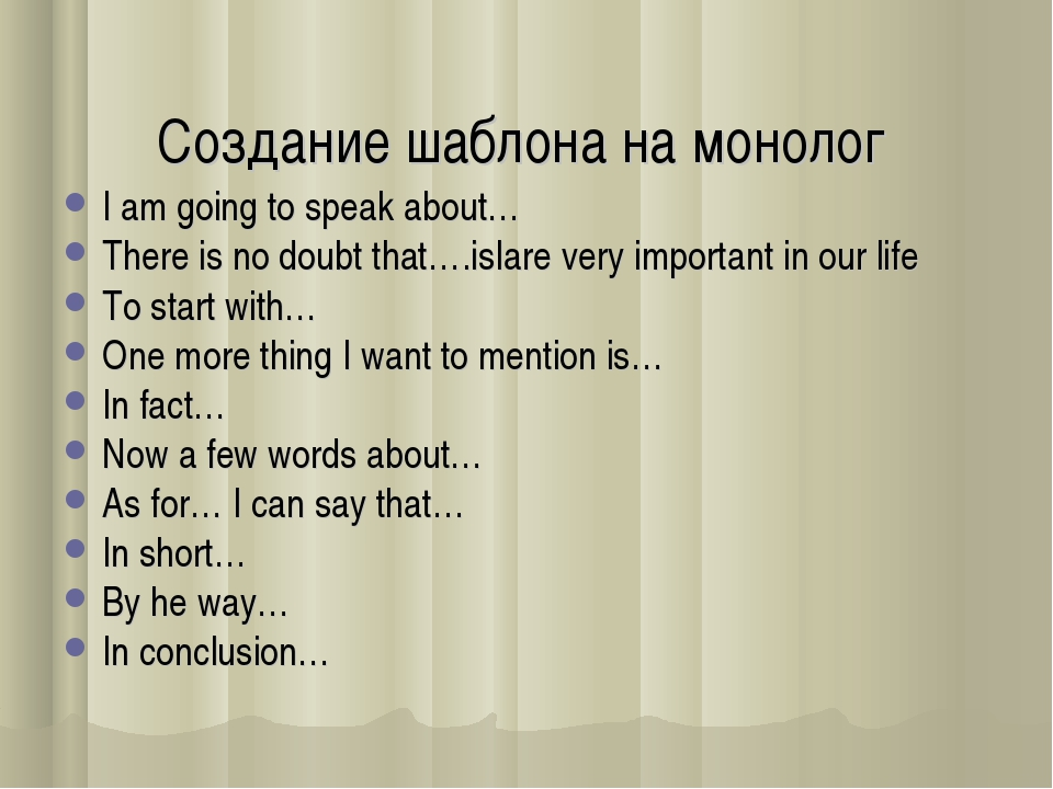 Создание шаблона на монолог I am going to speak about… There is no doubt that...