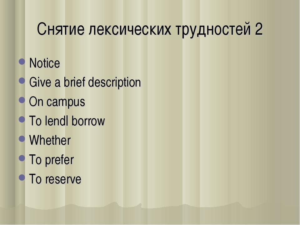 Снятие лексических трудностей 2 Notice Give a brief description On campus To...