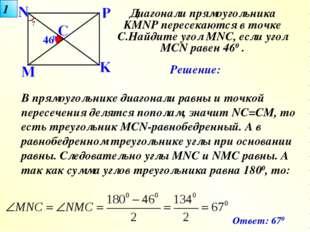 В прямоугольнике диагонали равны и точкой пересечения делятся пополам, значит