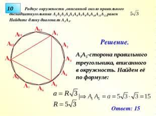 А1А5-сторона правильного треугольника, вписанного в окружность. Найдем её по
