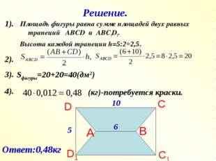 Площадь фигуры равна сумме площадей двух равных трапеций ABCD и ABC1D1.. Высо
