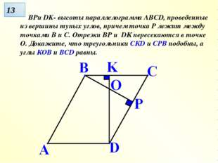 BPи DK- высоты параллелограмма ABCD, проведенные из вершины тупых углов, при