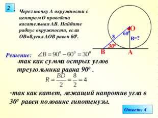 Решение: Через точку А окружности с центром О проведена касательная АВ. Найди