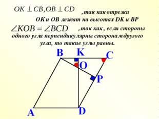 ,так как отрезки ОК и ОВ лежат на высотах DK и ВР ,так как , если стороны од