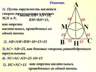 2). АВ=АМ+ВМ=10+15=25 3).АС= АВ=25, как боковые стороны равнобедренного треуг