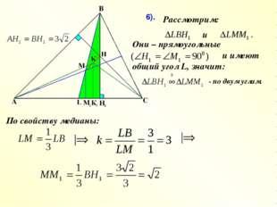 Они – прямоугольные и имеют общий угол L, значит: - по двум углам. По свойств