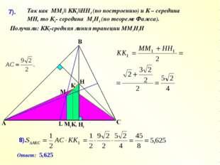 Получили: КК1-средняя линия трапеции ММ1Н1Н Так как ММ1|| КК1||НН1 (по постро