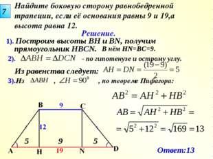 3).Из , , по теореме Пифагора: Найдите боковую сторону равнобедренной трапеци