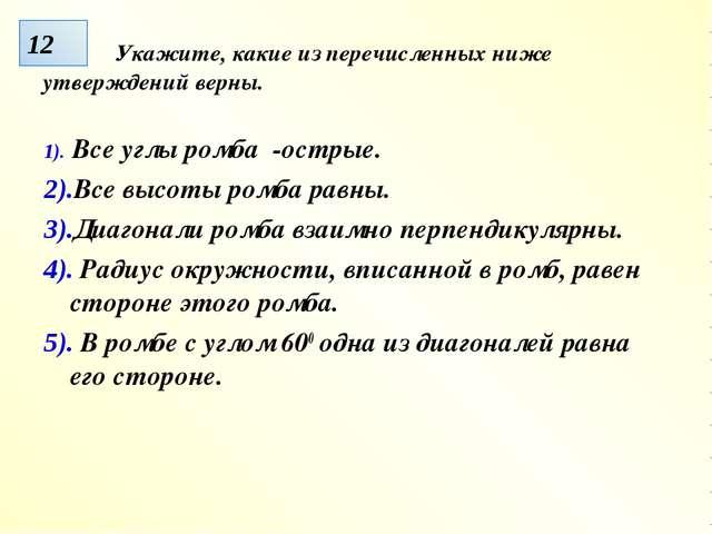 Укажите, какие из перечисленных ниже утверждений верны. 1). Все углы ромба -...