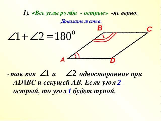 - так как и односторонние при AD||BC и секущей АВ. Если угол 2- острый, то уг...