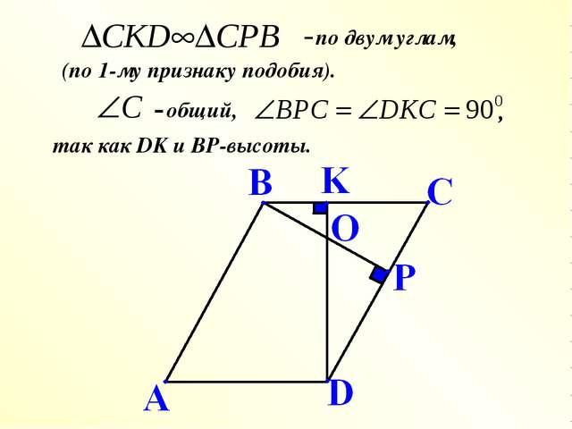 -по двум углам, -общий, так как DK и BP-высоты. , (по 1-му признаку подобия).