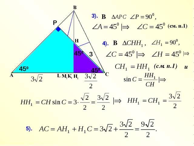 Р 450 3). 3 450 В и 4). В (см. п.1) (см. п.1) 450 5).