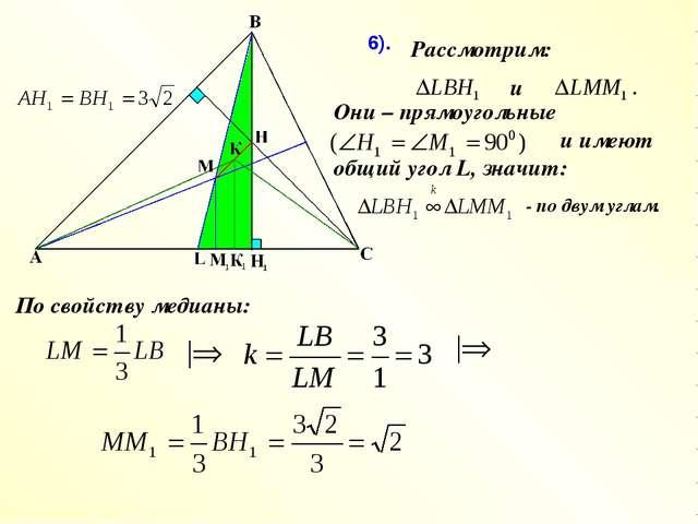 Они – прямоугольные и имеют общий угол L, значит: - по двум углам. По свойств...