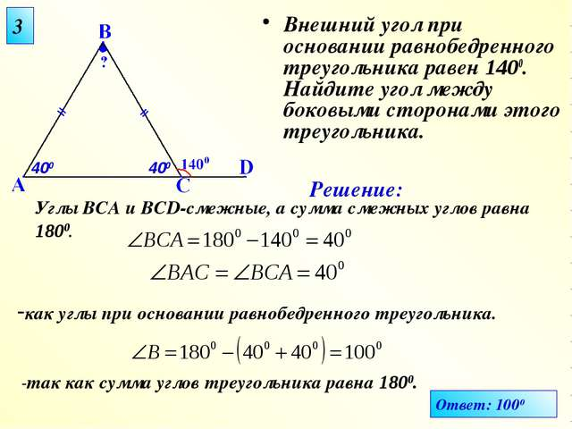 3 Внешний угол при основании равнобедренного треугольника равен 1400. Найдите...