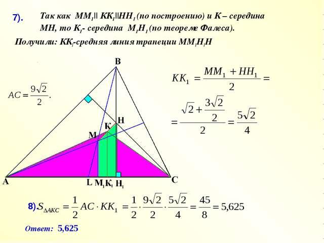 Получили: КК1-средняя линия трапеции ММ1Н1Н Так как ММ1|| КК1||НН1 (по постро...