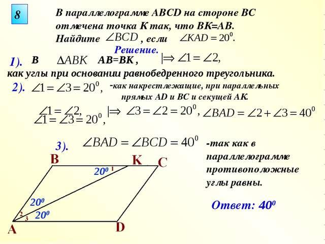 В АВ=ВК , как углы при основании равнобедренного треугольника. В параллелогр...