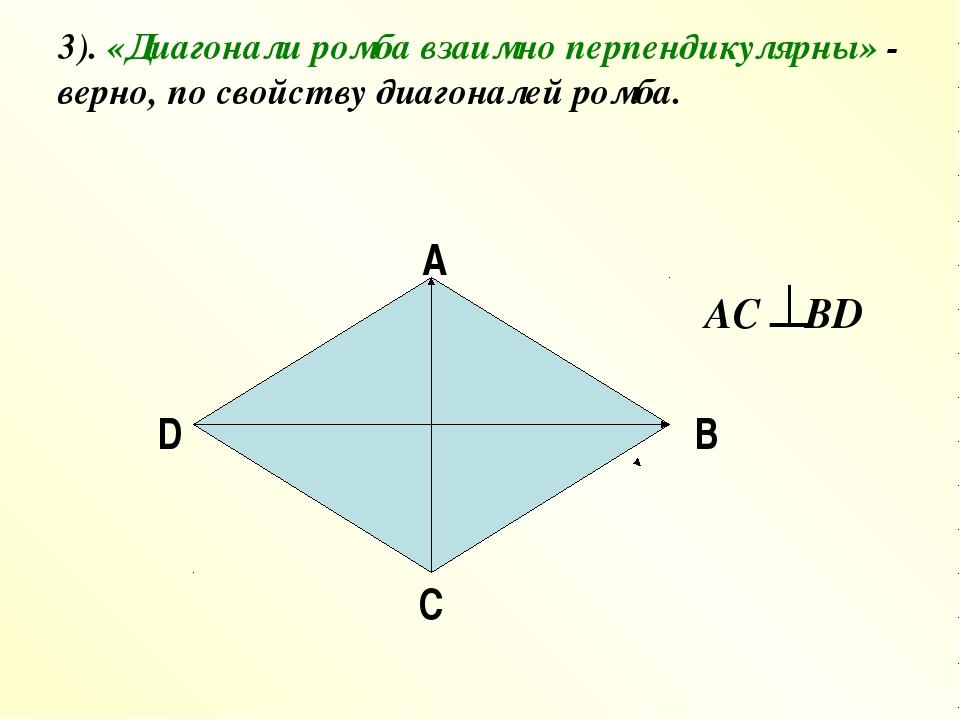 3). «Диагонали ромба взаимно перпендикулярны» - верно, по свойству диагоналей...