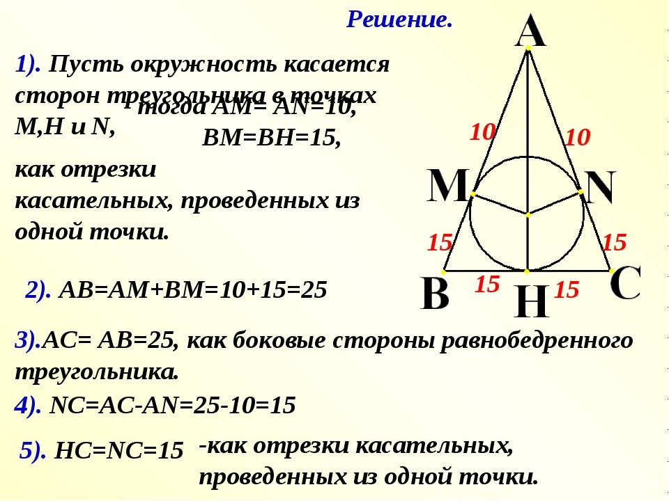 2). АВ=АМ+ВМ=10+15=25 3).АС= АВ=25, как боковые стороны равнобедренного треуг...
