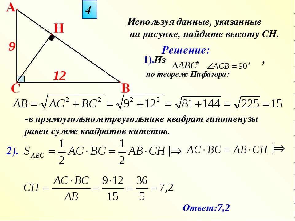 1).Из , , по теореме Пифагора: Используя данные, указанные на рисунке, найдит...