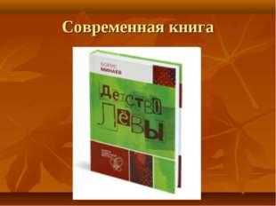 Современная книга