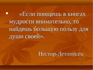 «Если поищешь в книгах мудрости внимательно, то найдешь большую пользу для д