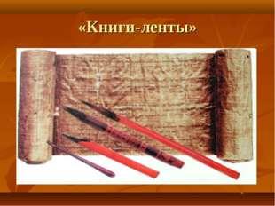 «Книги-ленты»