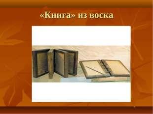«Книга» из воска