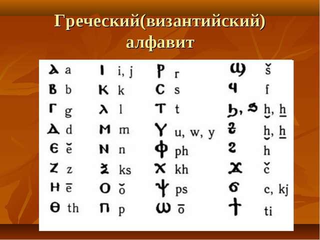 Греческий(византийский) алфавит