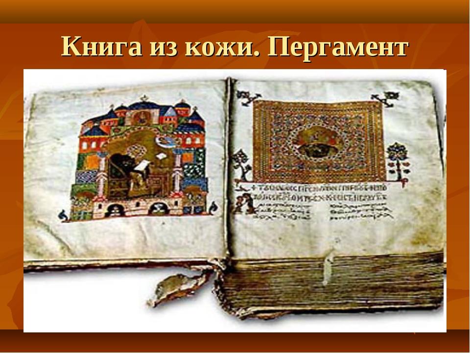 Книга из кожи. Пергамент