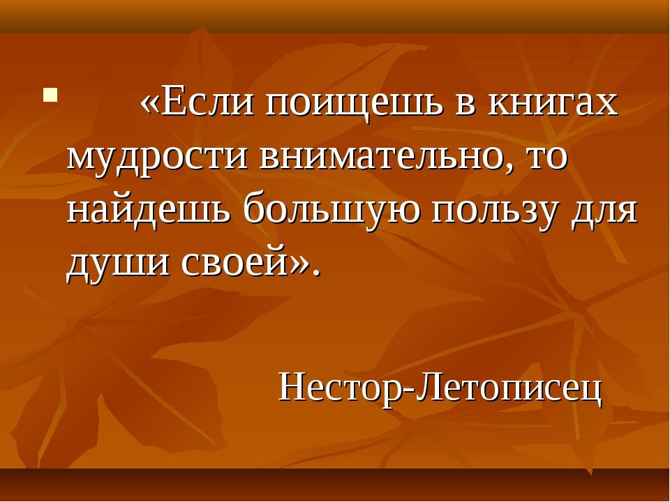 «Если поищешь в книгах мудрости внимательно, то найдешь большую пользу для д...