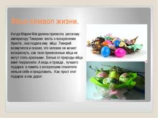 Яйцо-символ жизни. Когда Мария Магдалина принесла рисскому императору Тиверию