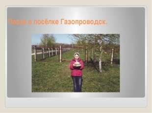 Пасха в посёлке Газопроводск.