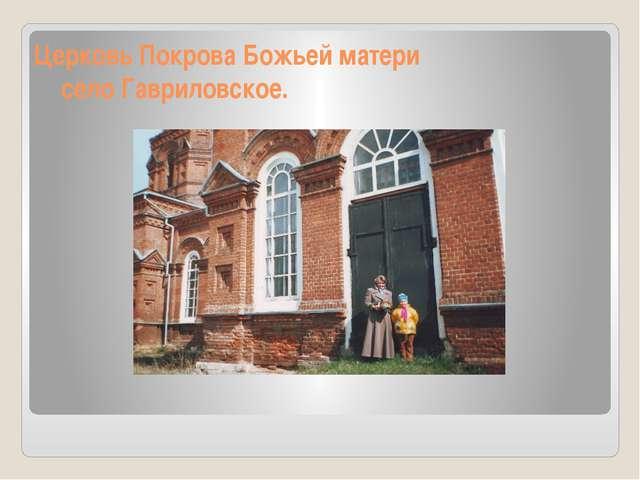Церковь Покрова Божьей матери село Гавриловское.