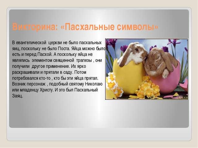 Викторина: «Пасхальные символы» В евангелической церкви не было пасхальных яи...