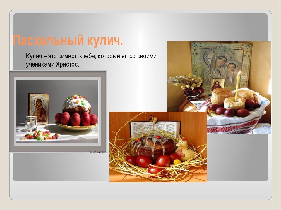 Пасхальный кулич. Кулич – это символ хлеба, который ел со своими учениками Хр...