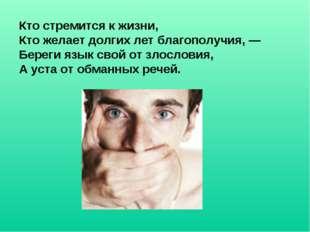 Кто стремится к жизни, Кто желает долгих лет благополучия, — Береги язык свой