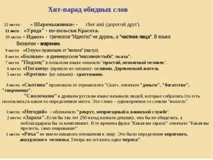 Хит-парад обидных слов 12 место : « Шаромыжники» - cher ami (дорогой друг).